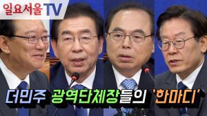 [영상] 더민주 광역단체장들의 '한마디'
