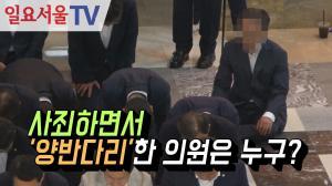 [영상] 사죄하면서 '양반다리'한 의원은 누구?