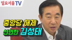 [영상] 중앙당 해체 선언한 김성태