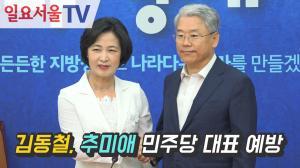 [영상] 김동철, 추미애 민주당 대표 예방