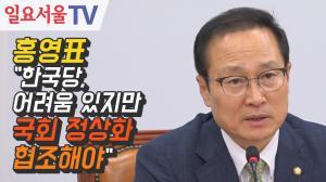 [영상] 홍영표