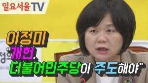 [영상] 이정미
