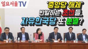 [영상] '중앙당 해체' 반발하는 초선들, 자유한국당 또 분열?