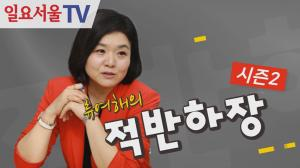 [영상] 류여해의 적반하장 - #05 검사는 왜 영감님이 됐나? 검-경 수사권 논란, 매운냉면 맛집을 가다!
