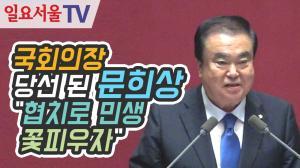[영상] 국회의장 당선 된 문희상