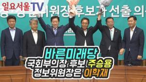 [영상] 바른미래당 국회부의장 후보 주승용, 정보위원장은 이학재