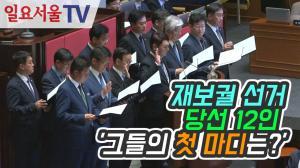 [영상] 재보궐 선거 당선 12인 '그들의 첫 마디는?'