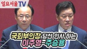 [영상] 국회부의장 당선 인사 하는 이주영-주승용