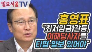 """[영상] 홍영표 """"최저임금 갈등, 이해당사자들 타협·양보 있어야"""""""