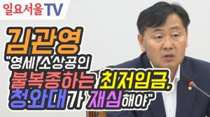 [영상] 김관영
