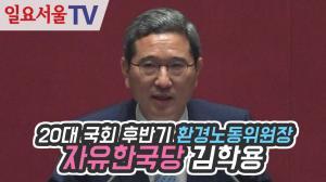 [영상] 20대 국회 후반기 환경노동위원장 자유한국당 김학용