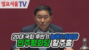 [영상] 20대 국회 후반기 농림축산식품해양수산위원장 민주평화당 황주홍