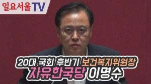 [영상] 20대 국회 후반기 보건복지위원장 자유한국당 이명수