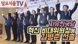 [영상] 자유한국당, 혁신 비대위원장에 김병준 선출