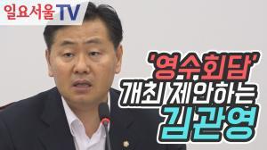 [영상] '영수회담' 개최 제안하는 김관영