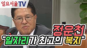 [영상] 정운천