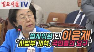 [영상] 법사위원 된 이은재