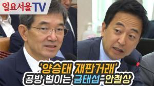 [영상] '양승태 재판거래' 공방 벌이는 금태섭-안철상