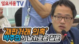 [영상] '재판거래 의혹' 박주민의 날카로운 질문