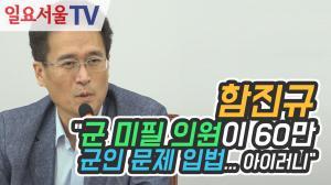 [영상] 함진규