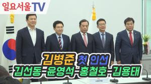 [영상] 김병준 첫 인선 김선동-윤영석-홍철호-김용태