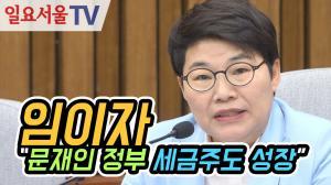 [영상] 임이자