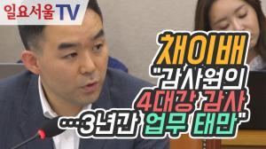 [영상] 채이배