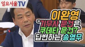 [영상] 이완영