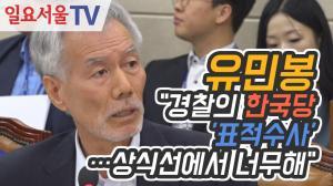 [영상] 유민봉