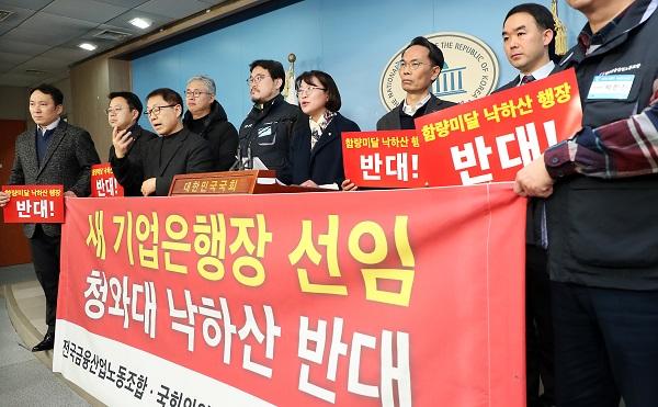문재인 정부 임기말 '낙하산 알박기 인사' 극성, '블랙리스트' 효과? < 정치일반 < 정치 < 기사본문 - 일요서울i